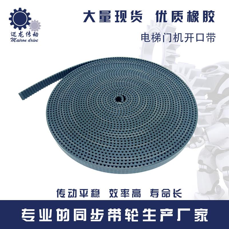 钢丝开口同步带白色聚氨酯同步带 接驳带5M 8M 14M T5 T10 AT20 L