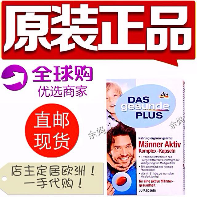 男性用品_男性保健品_ 男性备孕提高精子质量