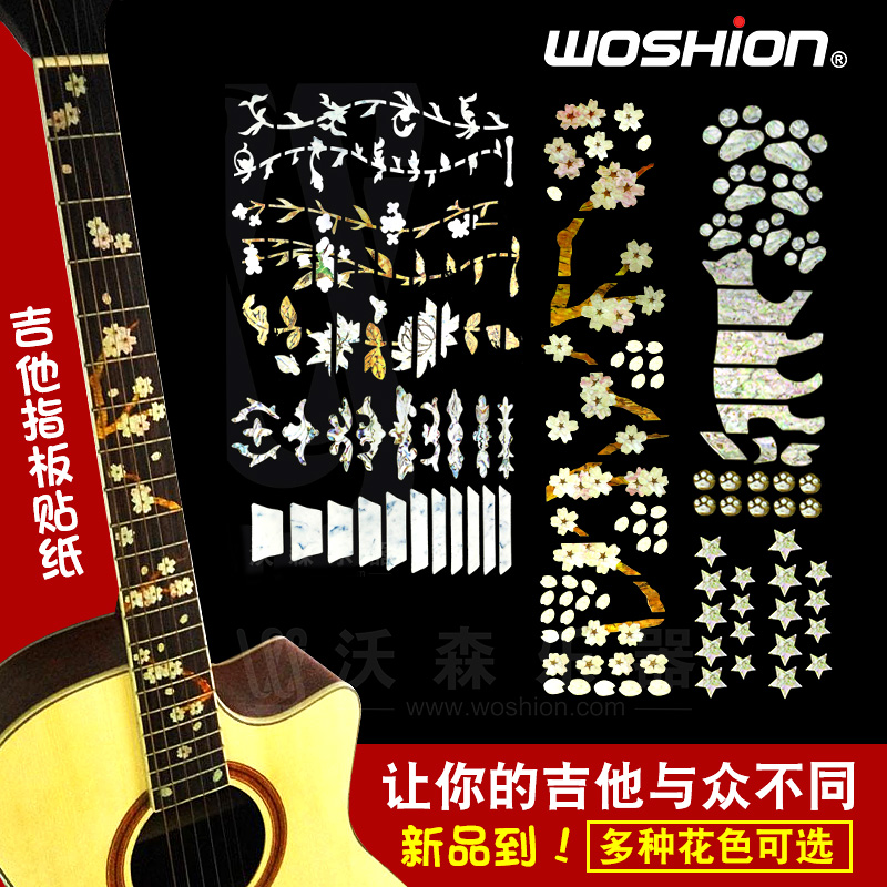 WOSHION fretboard stickers Seashell mosaic fingerboard Decal carving  stickers guitar Fender stickers decals