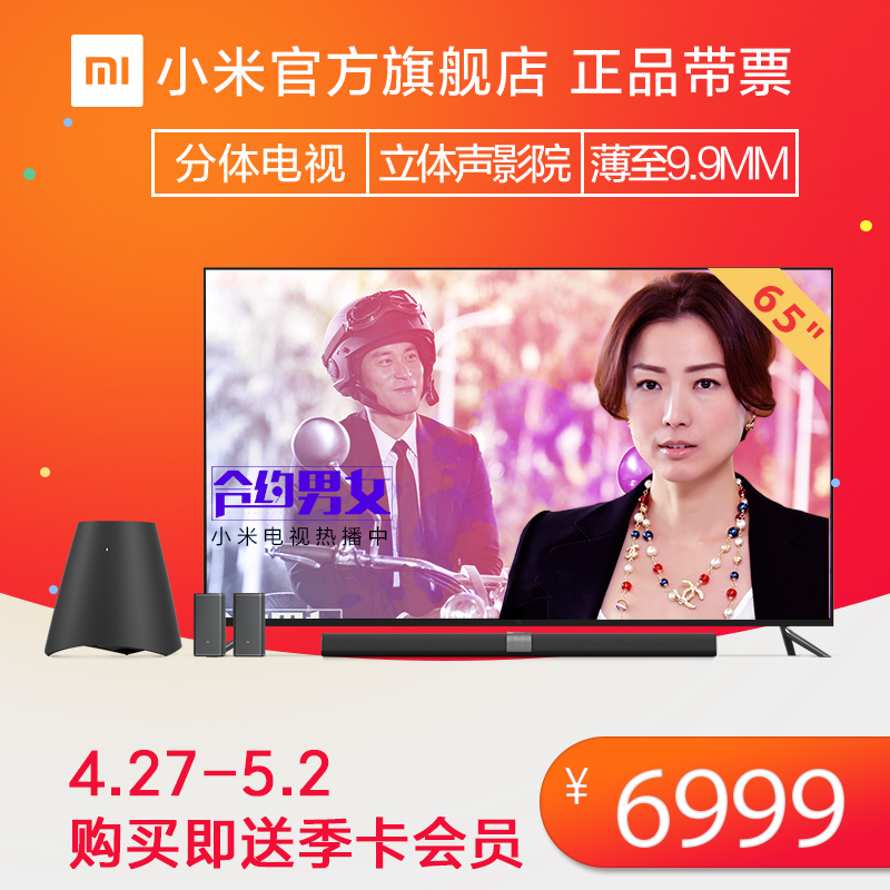 Xiaomi millet millet 3s 65-inch television set Intelligent LCD TV 58 70