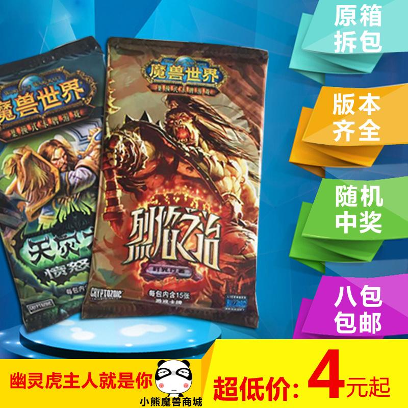 Устройство для онлайн-игр Мир Warcraft карты|11, 20-е издание дополняют пакет карта пакет добыча Призрачный Тигр маунты коробка подарка дух лошади