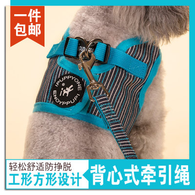 Vest traction rope pet puppy dog ​​chest back sleeve traction rope T Tid VIP small dog rope dog chain