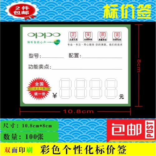 Мобильный телефон стандартный Ценник Рекламная бумага POP 4г цена Карточка OPPO стандартный Ценник цена стандартный знак