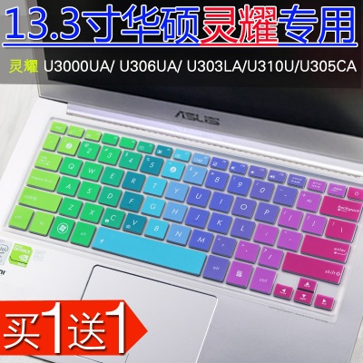 13.3-inch Asus keyboard film Ling Yao Zenbook computer accessories U303L notebook convex protective film