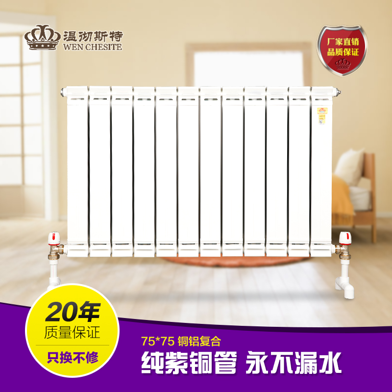 USD 35.00] Winchester radiator household copper and aluminum ...