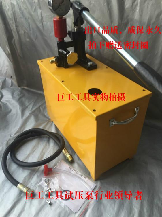 10Mpa手动试压泵 压力泵 高压水管打压泵 管道试压 28ml
