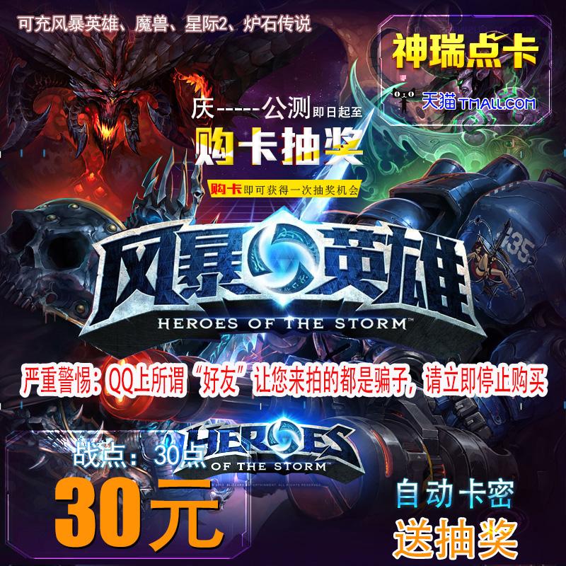 Мир Варкрафта момент битвы сетевая карта 30 $ карта ключ Diablo 3 можно купить замороженные трона Рыцарь ключ-карта
