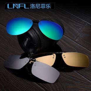 【洛尼菲乐】偏光近视太阳镜墨镜夹片