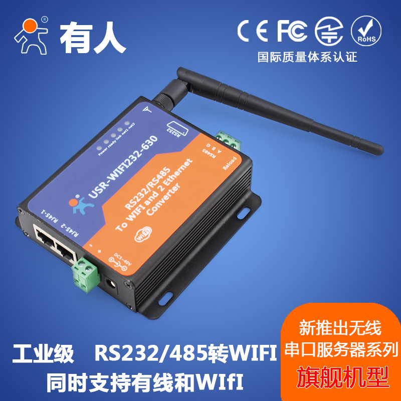 Сетевой маршрутизатор Some  RS485/RS232 WIFI WIFI232-630