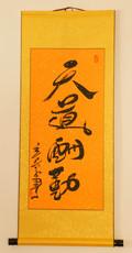 Даосский сувенир Calligraphy -- X40