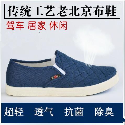 老北京布鞋男款透气休闲板鞋帆布春季一脚蹬懒人低帮司机学生鞋