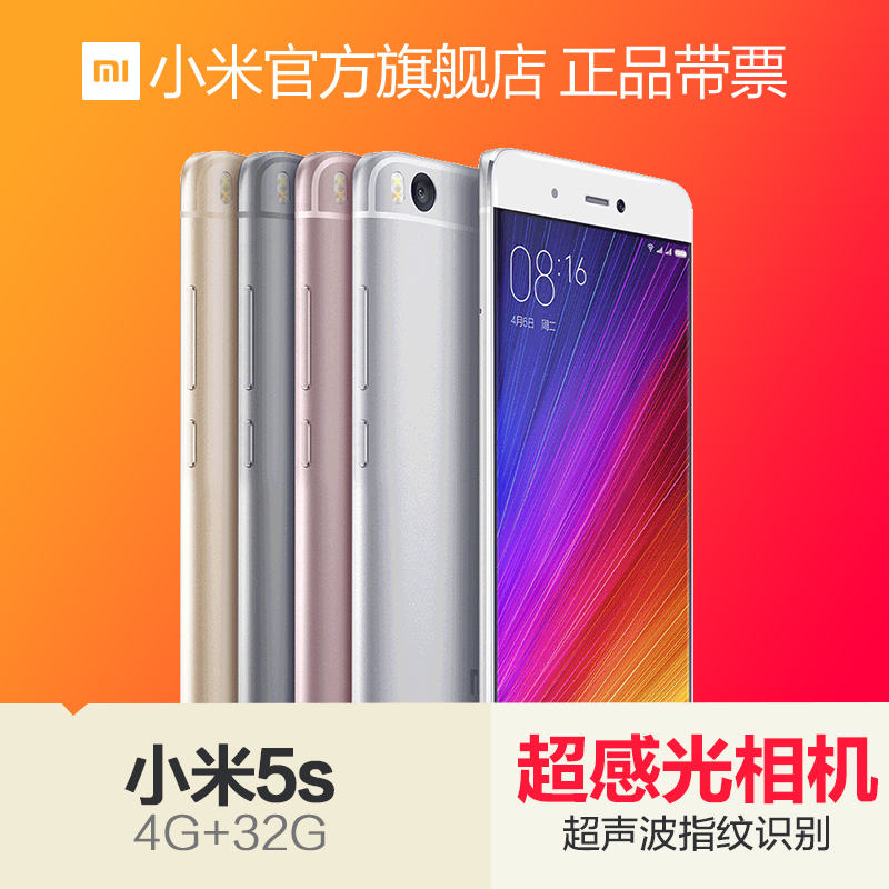 Xiaomi millet millet 5S intelligent ultrasonic fingerprint to unlock metal Special Edition camera phones were for consent