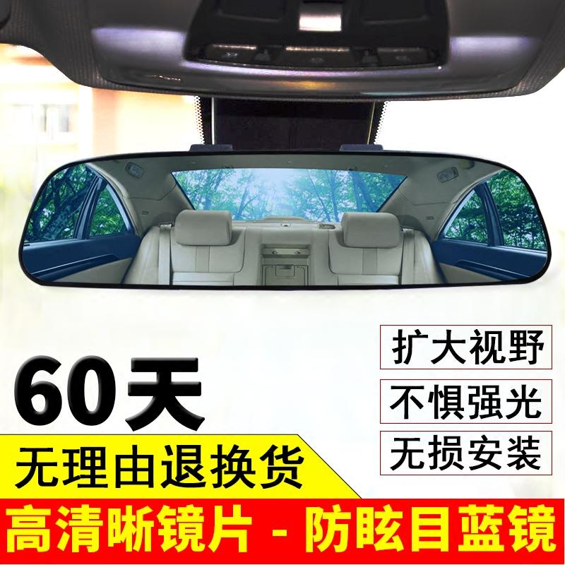 车内后视镜改装大视野防眩炫目广角车内倒车后视镜汽车内后视镜