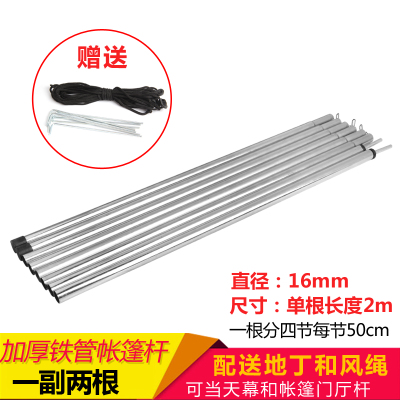2 metre 4 Section canopy support rods of the tent Hall stent foyer rod strut canopy rod holder tent accessories  sc 1 st  EnglishTaobao.net & USD 20.00] 2 metre 4 Section canopy support rods of the tent Hall ...