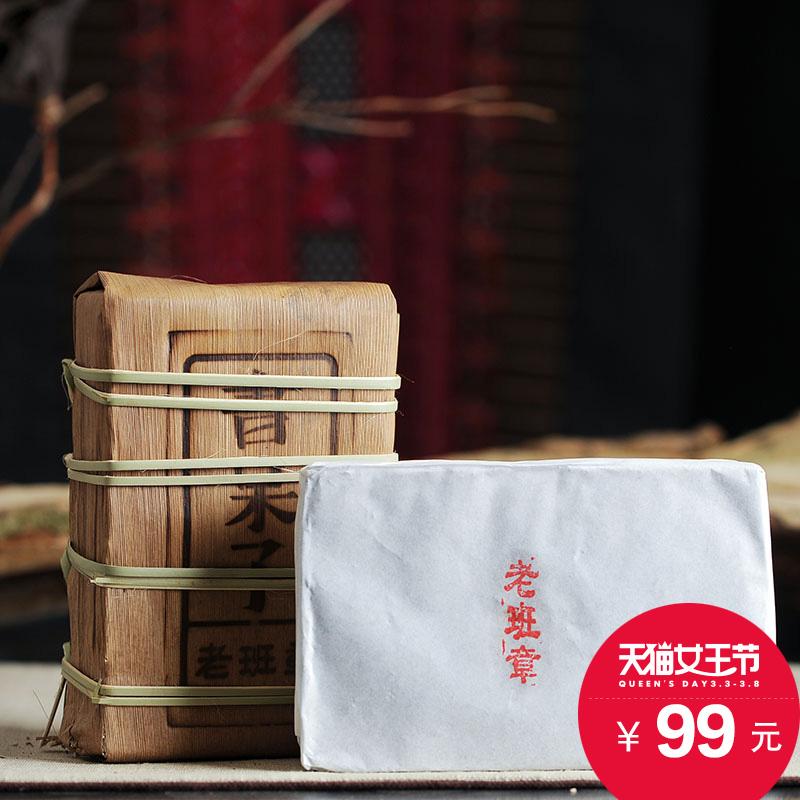 普洱茶 02年勐海老班章砖茶 熟茶 茶砖 特价两片包邮