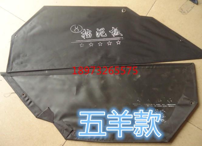 摩托车改装帆布边挡泥板铃木王太子本田后轮两侧挡泥板挡灰板