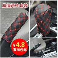 Xe tay phanh bìa bánh set bộ bánh răng 2 piece set Hàn Quốc loạt rượu vang xe trang trí nội thất bộ nguồn cung cấp