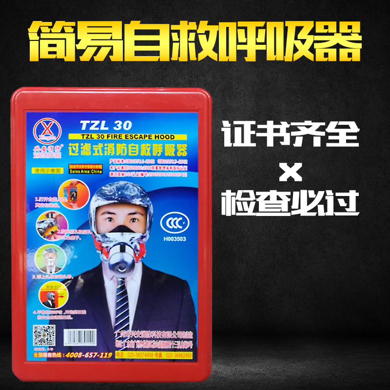 3C сертификация пожарная защита маски фильтр пожарная самовосстанавливающаяся дыхательная аппаратура антивирусная дымовая маска огонь поверхность накладка бесплатная доставка по китаю