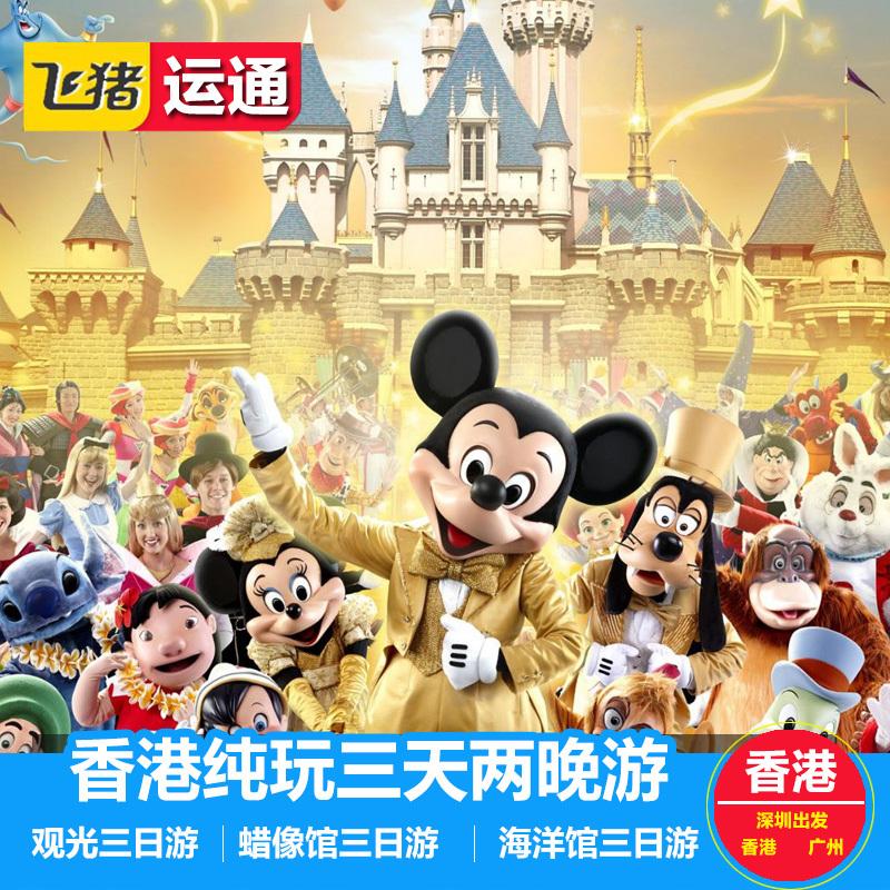 【运通旅游】香港三日游3天2晚港澳旅游香港公园海洋迪士尼跟团游