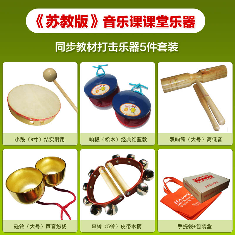 Usd 24.13] Jiangsu Primary School Music Instrument: Small Drum ... DIY and crafts <b>Primary music.</b> USD 24.13] Jiangsu primary school music instrument: small drum ....</p>
