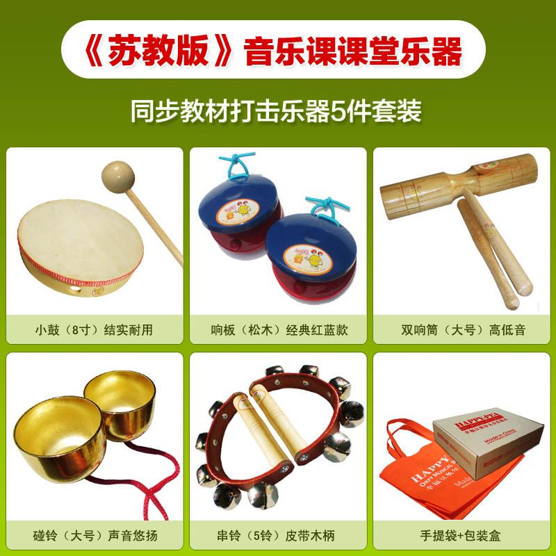 Usd 24.13] Jiangsu Primary School Music Instrument: Small Drum ... DIY and crafts <b>Primary music.</b> USD 24.13] Jiangsu primary school music instrument: small drum ....</p>