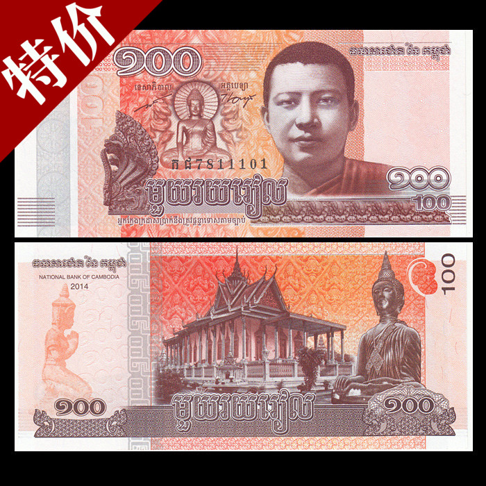 Full Of Six Diffe Cambodia 100 Riel Foreign Currency Coins National Banknotes