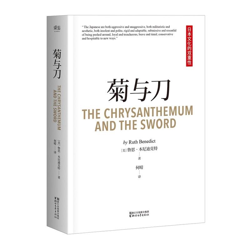 【当当网 正版书籍】菊与刀(畅销全球70年,亲切易懂的日本国民性格说明书)东方文化 鲁思·本尼迪克特