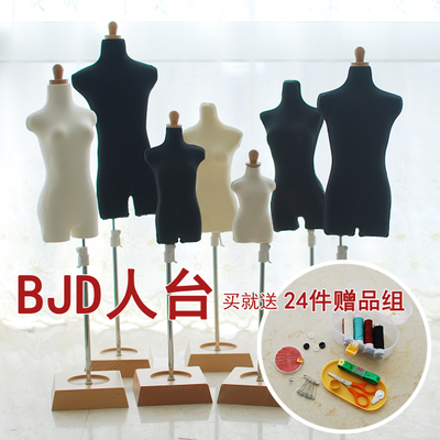taobao agent Thirty Thousand Dean BJD People Table Can be inserted 3 points 4 points giant baby 6 points Uncle SD16GR female soft gift 25 pieces
