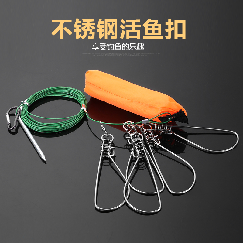 c5f81d65472 Mikano stainless steel lock fish buckle wire lock fish fish live fish  buckle wear fish string