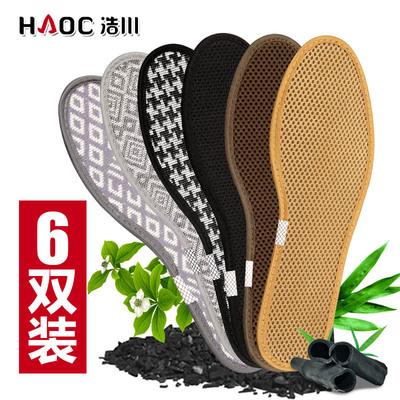 【浩川】竹炭除臭鞋垫透气吸汗运动减震鞋垫