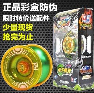 悠悠球 奥迪双钻 超级光子精灵s 675010 YOYO球 正版有防伪送配件