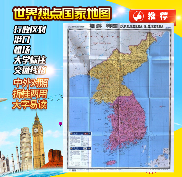 Usd 1040 2017 the new version of the north korean world hot 2017 the new version of the north korean world hot countries maplarge print edition1 17x0 86 meters north korea map south korea map standard names traffic gumiabroncs Gallery