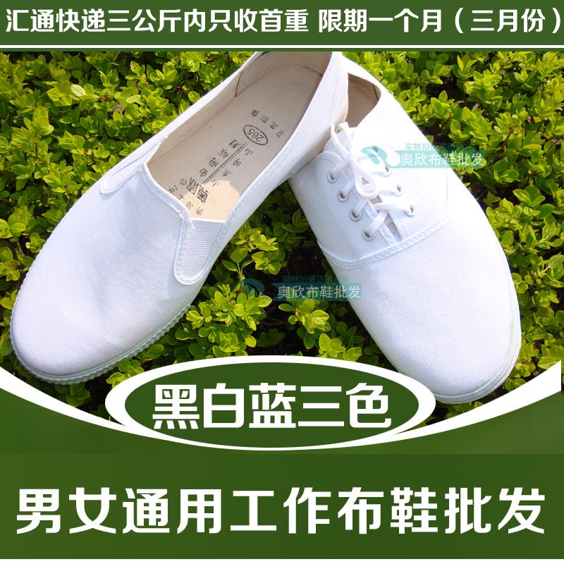 Заумный счастливый белый чистый кроссовки практика ушу новичок обувной 3537 в этом же моделье тесная работа черная ткань обувной подходит для мужчин и женщин броня обувь