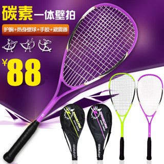 Fang Can squash racket carbon composite one ultra-light novice squash racket full set of beginners suit FANGCAN positive