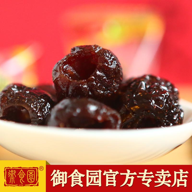 北京特产御食园蜂蜜山楂250g北京果脯山楂蜜饯果干山楂果休闲零食