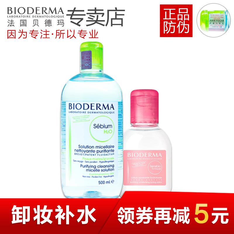 贝德玛护肤品套装卸妆水蓝水500ml爽肤水100ml舒缓修护补水保湿女