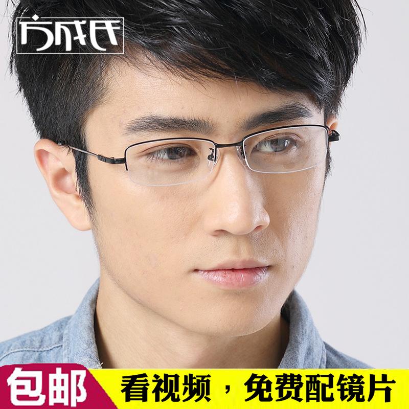眼镜半框a眼镜记忆75/100/125/150/175/200/225/250/275/300/325度
