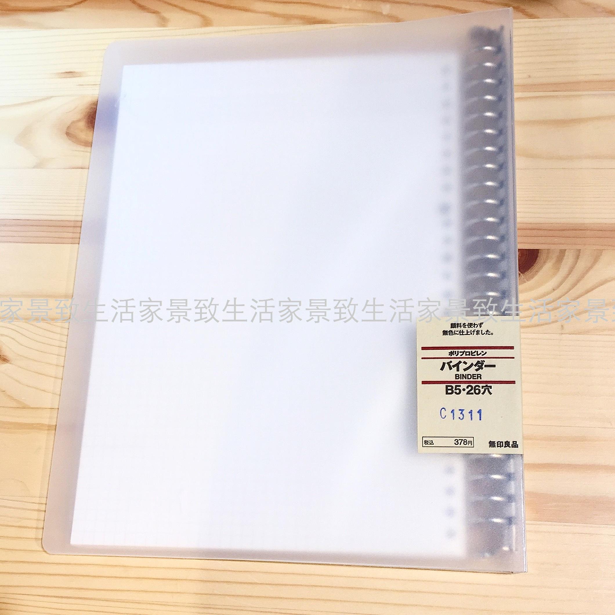 Muji Muji Loose-leaf Paper Multi-hole Binder Replacement