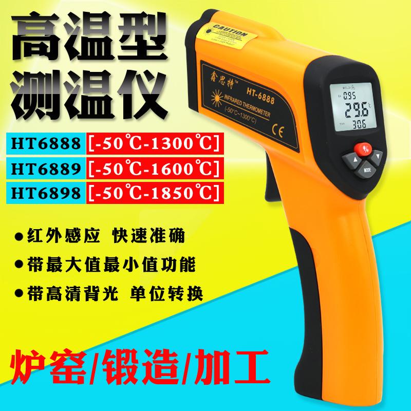 Xin special high-temperature infrared thermometer 1300 degrees 1600 degrees  1850 degrees industrial furnace forging temperature gun