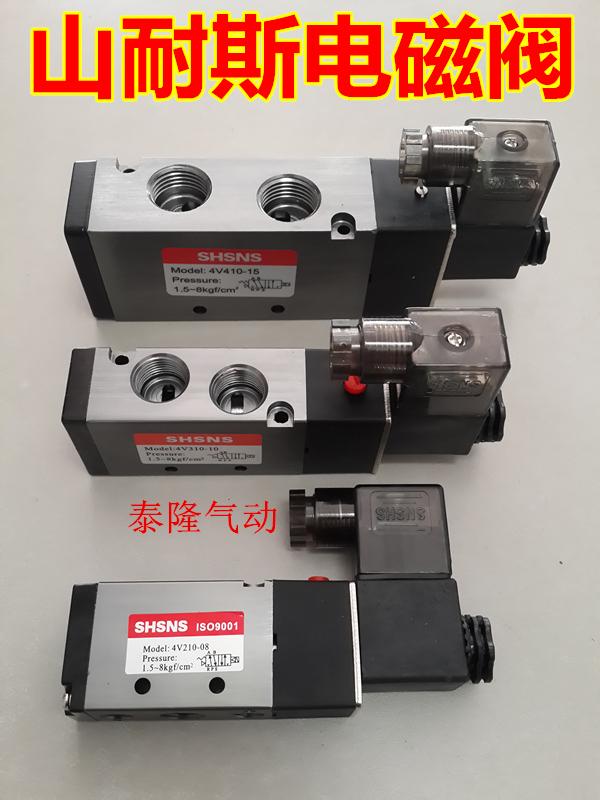 山耐斯4V210-08二位五通4V310-10电磁阀4V410-15换向220V气阀24V