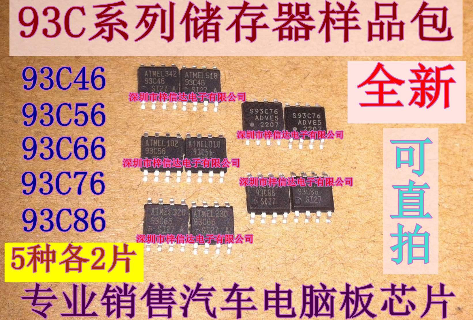 93C46 93C56 93C66 93C76 93C86 car instrument memory sample package a total  of 10