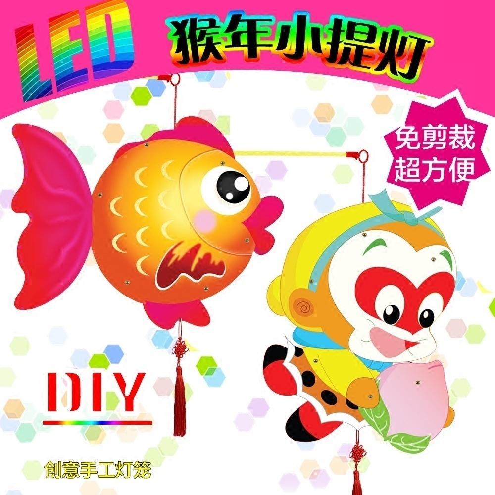 猴年新款DIY卡通纸灯笼动物儿童手工diy制作材料包 元宵手提灯笼