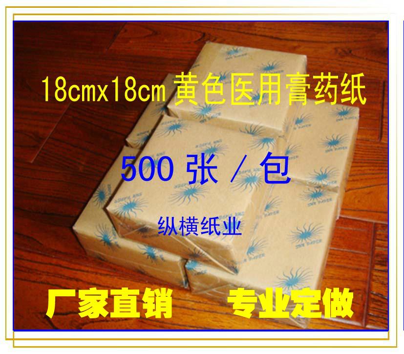 Силиконовая бумага Гипсовые штукатурки субстрат материала Силикон релиз бумага 18 см * 18 см * 500 листов бумаги