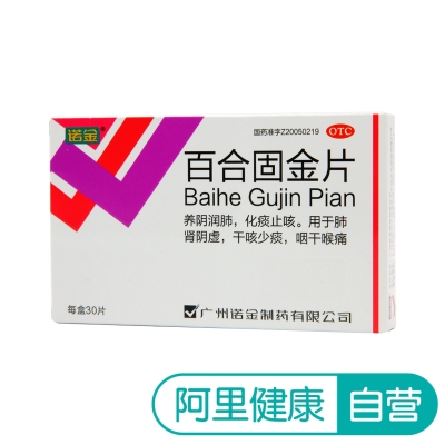Nuojin Lily Solid Gold Tablet 0 4g*30 Tablets/Box Yangyin