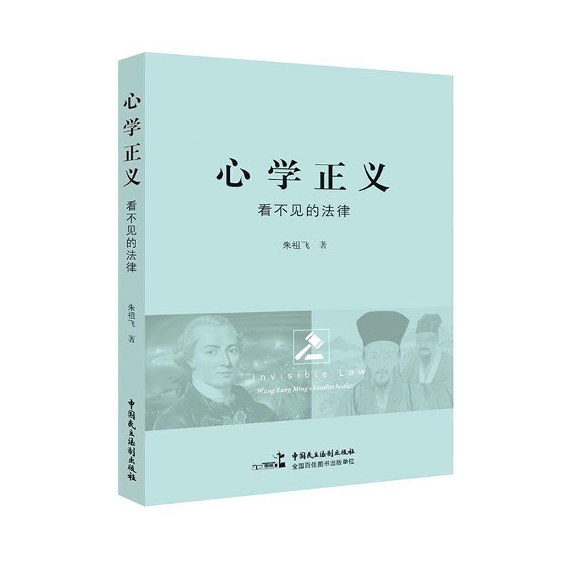 心学正义:看不见的法律正版RT朱祖飞著中国a正义法制9787516217849