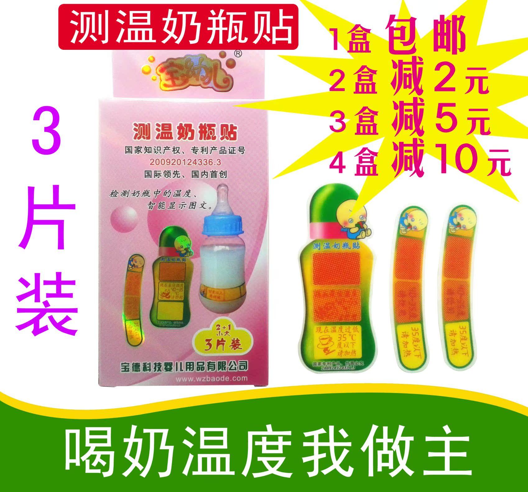 Бао детей измерения температуры бутылки наклейки / температуры наклейки бутылки термометры бутылка компаньон на младенца Стикер для бутылок бесплатная доставка по китаю