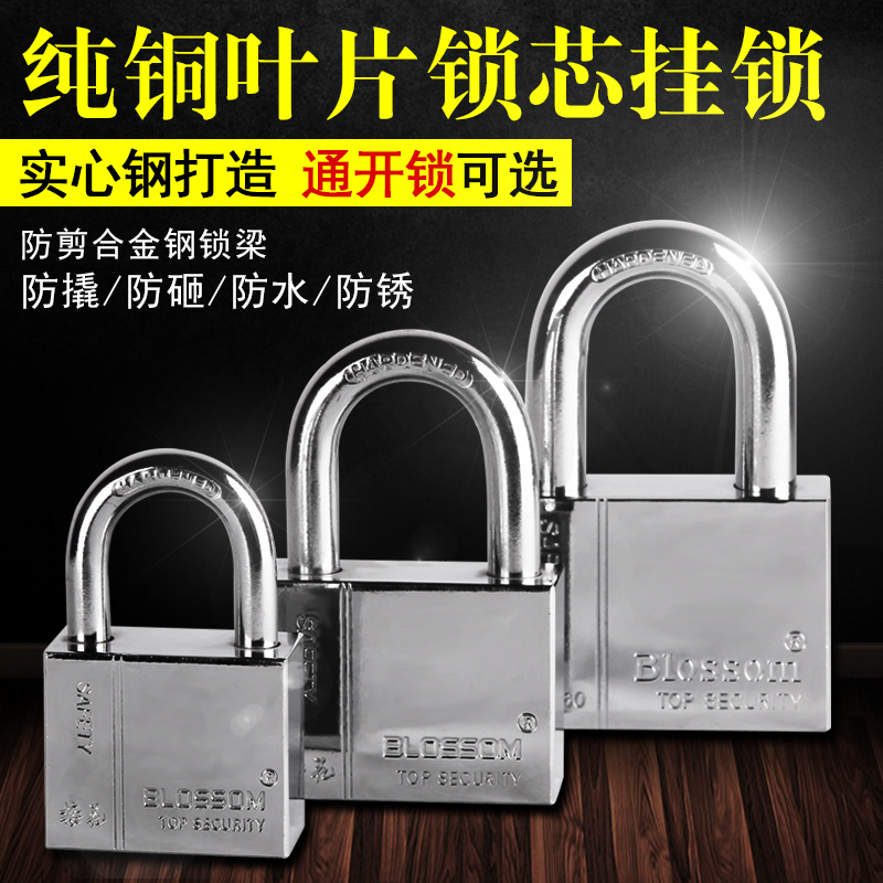 Plum Blossom Open Waterproof Anti Skid Anti Theft Blade Padlock Door And Window  Warehouse