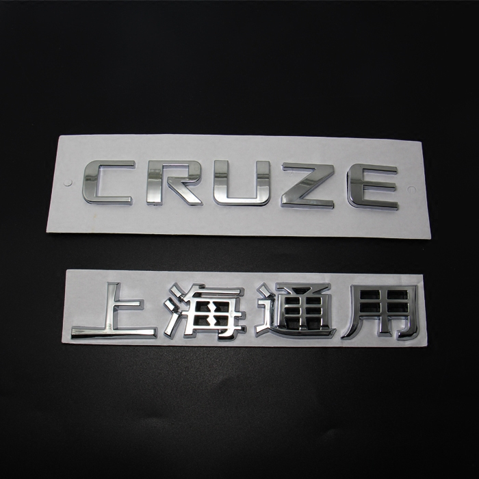 Chevrolet Cruze rear logo English lettering letters Cruze rear lid lettering words Standard CRUZE