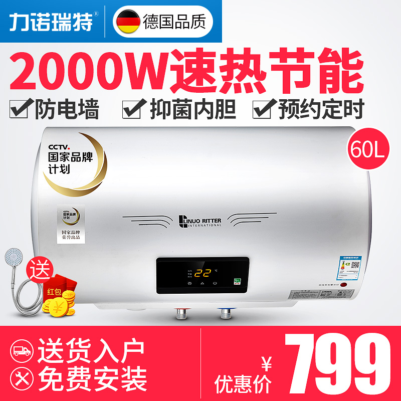 linuoparadigma/力诺瑞特电热水器f6020a2