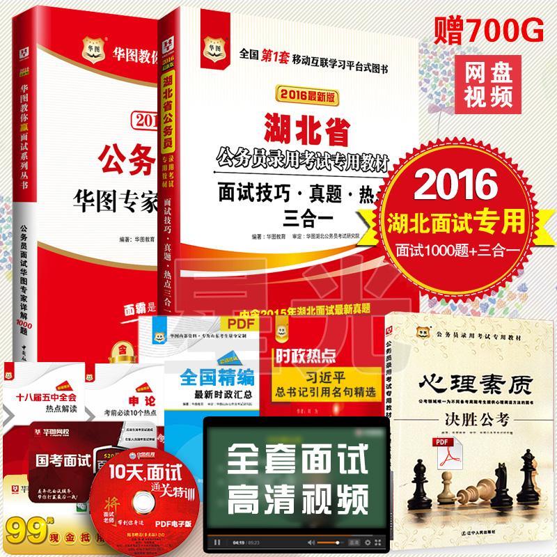 2016年武汉遴选公务员面试试题